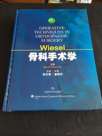 Wiesel骨科手术学(四卷)