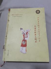 河北省非物质文化遗产项目代表性传承人图志