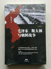 全新塑封|毛泽东、斯大林与朝鲜战争 沈志华