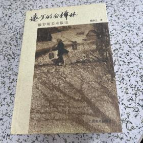 远方的白桦林:俄罗斯美术散论