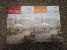 经济学原理(第7版):宏观经济学分册+微观经济学分册