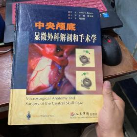 央颅底显微外科解剖和手术学