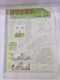 少年文摘报2008年5月16日(8开四版)宽容;一只鹅的故事。