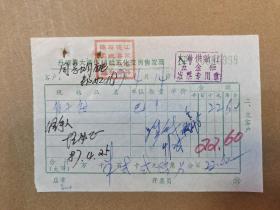 丹徒县大港供销社五交化零售发票(管子钳)