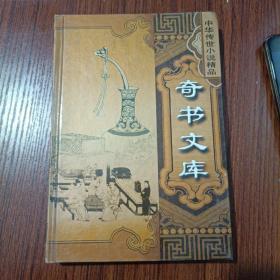 中华传世小说精品 奇书文库 官场现形记 上