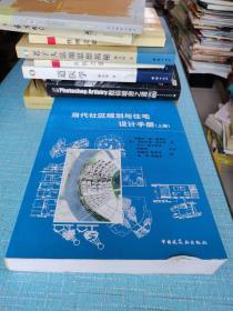 当代社区规划与住宅设计手册(上册)