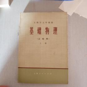 上海市大学教材基础物理工科用上册