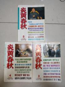 炎黄春秋 三册合售1998年第3、4、8期