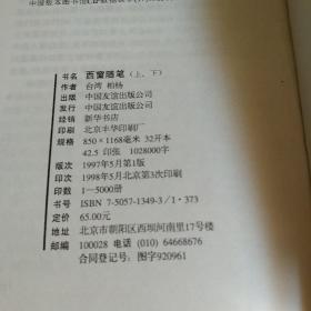 西窗随笔(下)