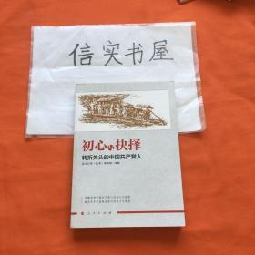 初心与抉择——转折关头的中国共产党人