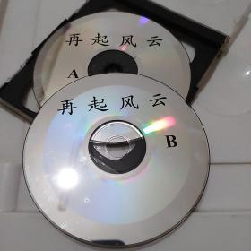 VCD  DVD/光盘 /游戏碟:  再起风云     2 碟