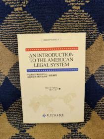 美国知识产权法律丛书:美国法律体系介绍