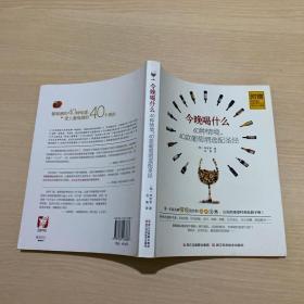 今晚喝什么 40种情境,40款葡萄酒选配圣经