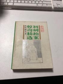 初刻拍案惊奇精选(连环画)