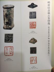 画页(散页印刷品)--书法---鸭雄绿斋藏古印选1071