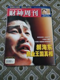 财神周刊2001年全新改版第五期