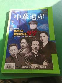 中华遗产2013.7