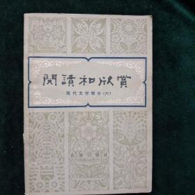 阅读和欣赏 现代文学部分(六)