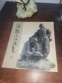 潘鹤作品选集-精装本