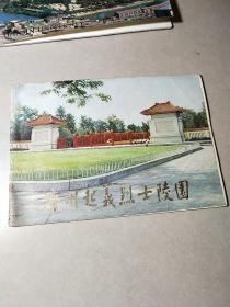 广州起义烈士陵园 (中英文对照彩色画册 ),封面封底脱落