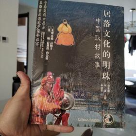 居落文化的明珠:中国耿村故事