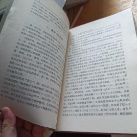 川大史学·徐中舒卷