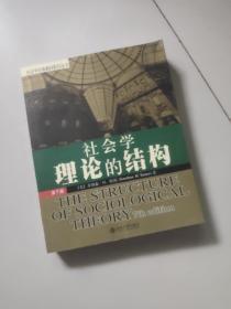 社会学理论的结构【第7版】