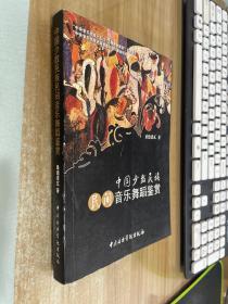 中国少数民族民间音乐舞蹈鉴赏