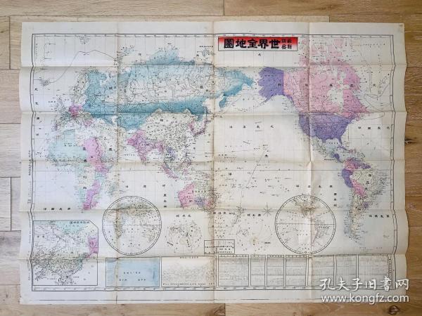光绪31年(1905年)世界古地图!《最新详密 世界全地图》 (满韩枢要地图!东清铁路、各国首府面积及人口、世界大都会人口、世界著名山川比较表!)彩色铜版印刷!特大幅版!珍稀 清代古地图!