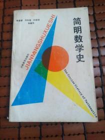《简明数学史》1989年1版1印7000册
