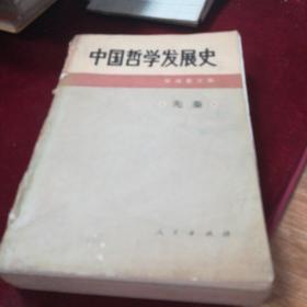 中国哲学发展史(先秦)