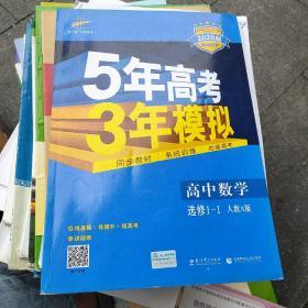 高中同步新课标·5年高考3年模拟:高中数学(选修1-1 RJ-A 2020版)