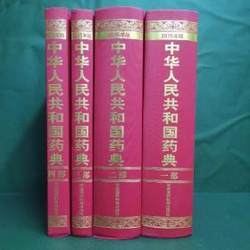 中华人民共和国药典(2015年版)全四部