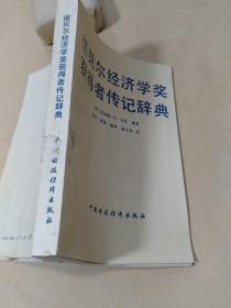 诺贝尔经济学奖获得者传记辞典