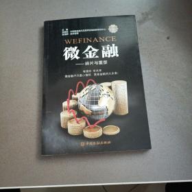 微金融50人论坛系列丛书 微金融:碎片与重塑