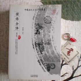 国语全译~中国历代名著全译丛书