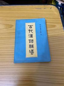 古代汉语辅导