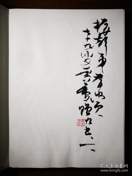 """不妄不欺斋一千四百七十: 许麟庐毛笔签名钤印精装《许麟庐画册》,钤""""麟庐""""朱文印"""