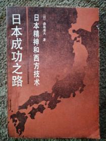 日本成功之路——日本精神和西方技术