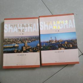 当代上海历史图志(全2册)