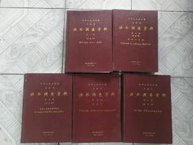 吉林省洪水调查资料(共五册)