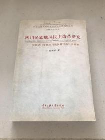 四川民族地区民主改革研究