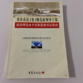 重庆市县(处)级党政领导干部 政治理论水平任职资格考试指南