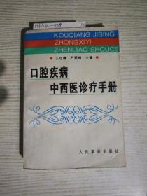 口腔疾病中西医诊疗手册