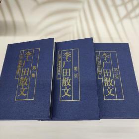 李广田散文(1-3)