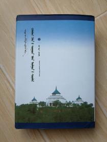 卡尔梅克语土尔扈特土语研究(蒙古文)【书角有硬折,书后有凹痕 】