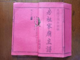《房祖家庙主谱》(详名如图);存1本,27*14.9厘米左右
