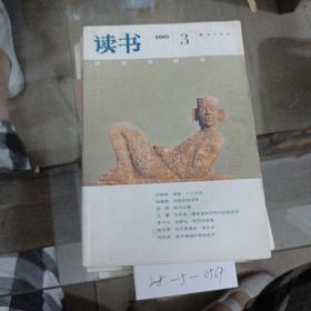 读书2005年第3期。