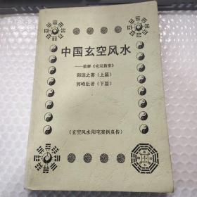 中国玄空风水   G-B1-2