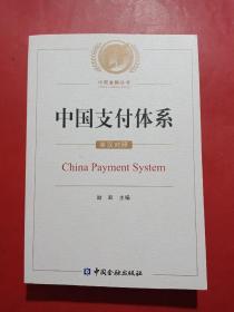 中国支付体系(英汉对照)
